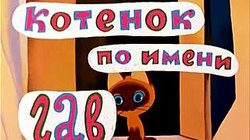 советские мультики про кошек
